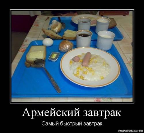 Открытка, смешные картинки про питание в армии